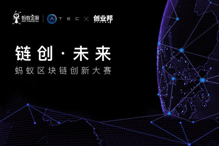 链创未来,蚂蚁区块链创新大赛
