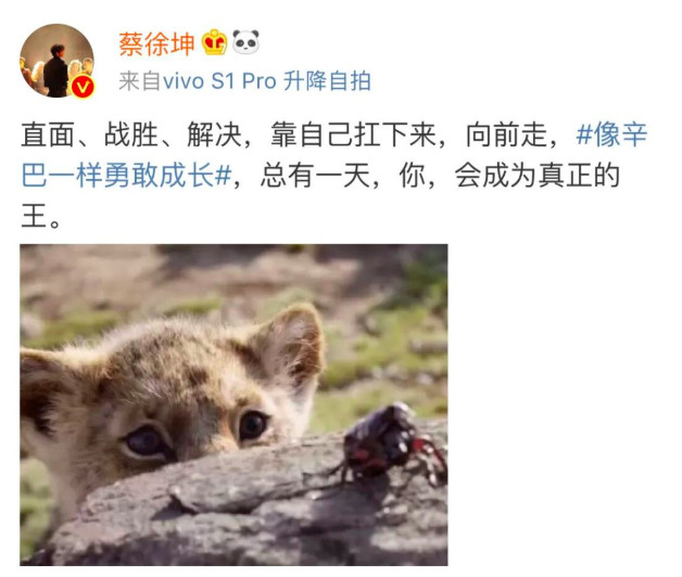周杰伦蔡徐坤决战微博之巅4.jpg