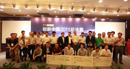创新中国2011总决赛
