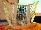 创新中国2012新闻发布会