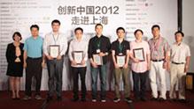 创新中国2012上海分赛5强