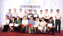 创新中国2012走进苏州优胜企业