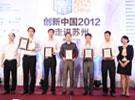 创新中国2012走进苏州