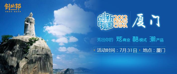 创新中国2012走进厦门