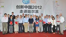 创新中国2012走进哈尔滨优胜企业