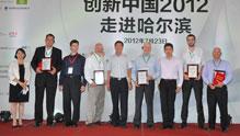 创新中国2012走进哈尔滨五强