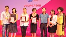 2012首届时尚创业大赛暨创新中国2012时尚专场总决赛三强企业