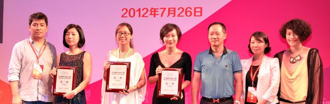 2012时尚创业大赛暨创新中国2012时尚专场总决赛三强诞生