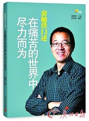 新东方俞敏洪:我的成功是被妻子唠叨出来的