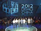 创新中国2012总决赛