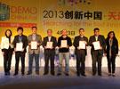 创新中国2013秋季天津