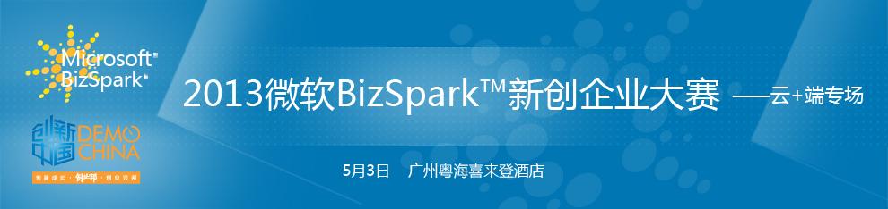 微软BizSpark 新创企业大赛