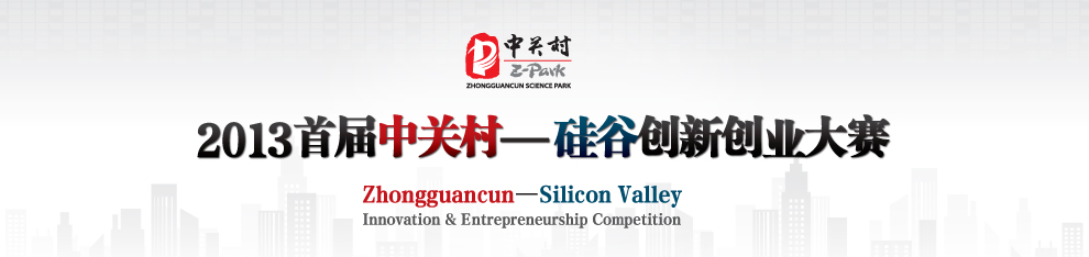 2013 the first Zhongguancun-Silicon Valley Innovation & Entrepreneurship Competition