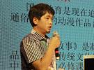 天津正东动漫文化发展有限公司