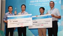 2013微软BizSpark云服务二等奖与客户端应用二等奖诞生