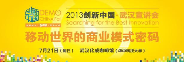 2013创新中国·武汉宣讲会——移动世界的商业模式密码