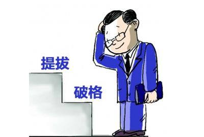 高管选拔-鹤壁网站建设-鹤壁网站制作