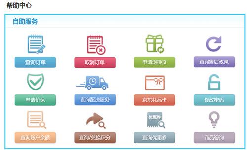 电子商务网站帮助中心该怎么更好地设计?