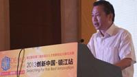 镇江新区管委会主任罗洪明:依托创业邦创新中国品牌效应 打造优秀项目