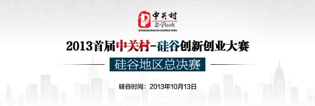 2013首届中关村—硅谷创新创业大赛总决赛