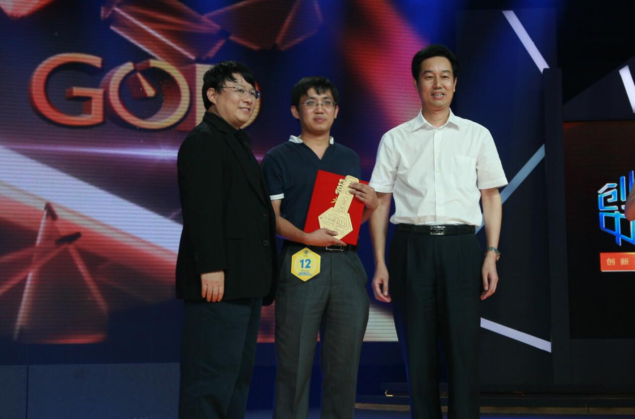 创新中国2013 DEMO GOD诞生!