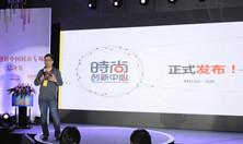 时尚传媒集团战略及事业发展副总裁张扬正宣布时尚创新中心成立