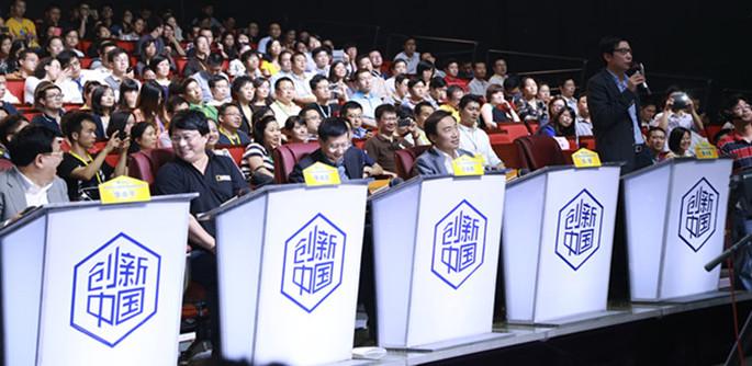 创新中国2013·秋季落幕