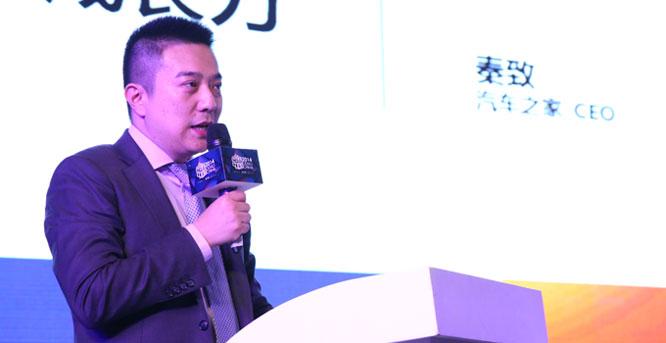 汽车之家CEO秦致:从1到10的成长力
