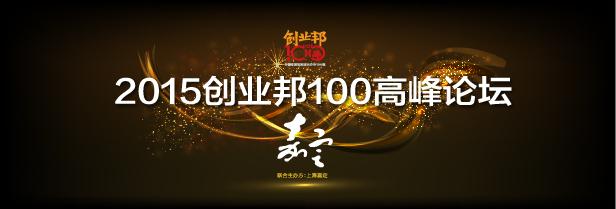 创业邦100
