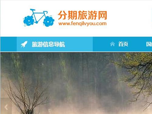 2014-09-26 福建 不明确 旅游户外 分期付款 旅游社交 ...