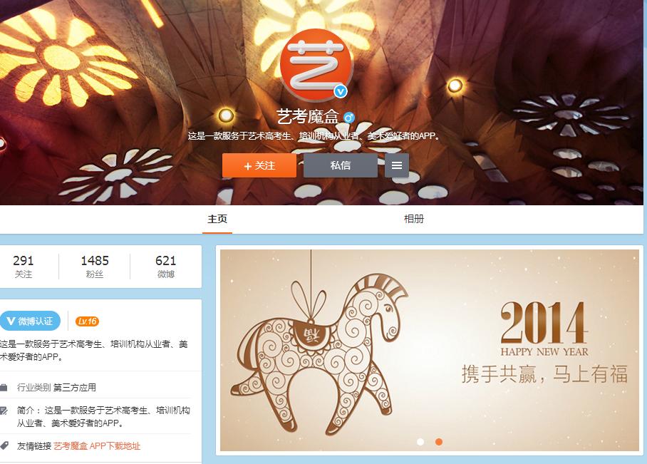 【艺考魔盒】简介,官网,上海杰众品牌形象设计有限