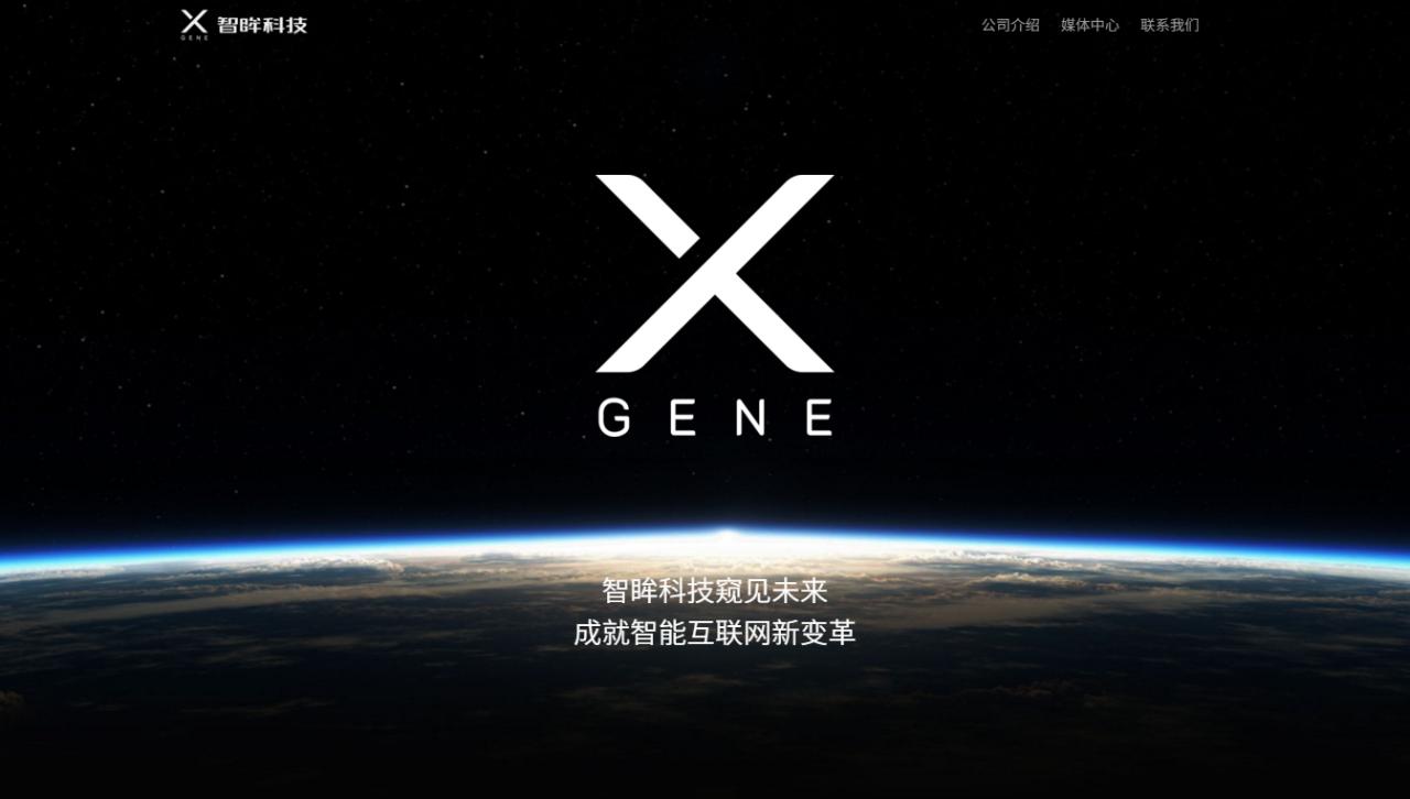硬件智能硬件设计 简介 xgene(智眸科技)是一家制造智能互联网终端