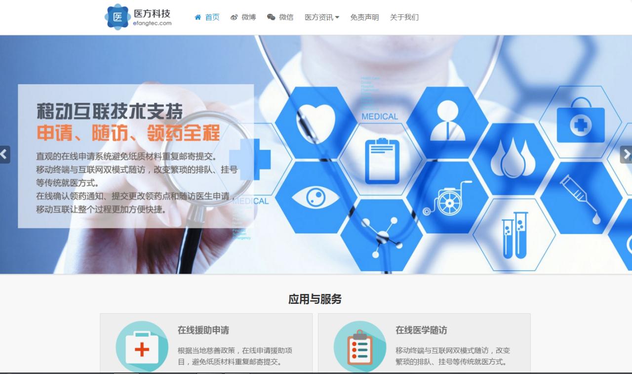 """北京医方科技有限公司(Efang technology Ltd. Co. 以下简称""""医方科技"""")是一家在大数据时代利用移动互联技术,以大病肿瘤医疗为定位,通过打造线上智能型主动服务产品连通线下问诊对接,实现医患有效沟通、电商与物联网结合、理念引导与产品研发兼顾的创新型科技平台企业。 公司已与国家民政部下属的中华慈善总会达成战略合作,负责总会各类大病肿瘤患者的援助申请咨询工作,协助中华慈善总会指导全国10万余名大病肿瘤患者如何正确的办理申请救助的手续,获得药品生产厂商无偿捐助的特效治"""