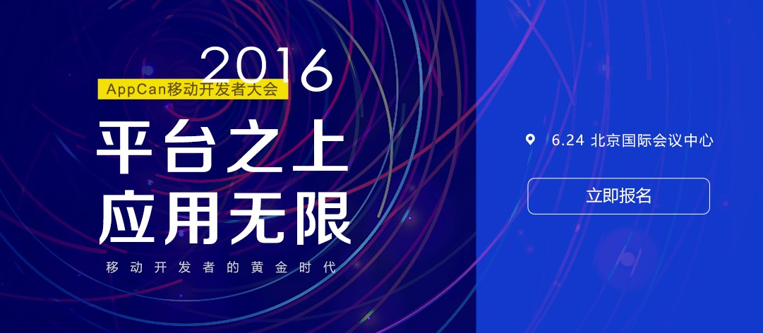 6.24 Beijing, 2016 appcan mobile developers conference, the countdown 3 days