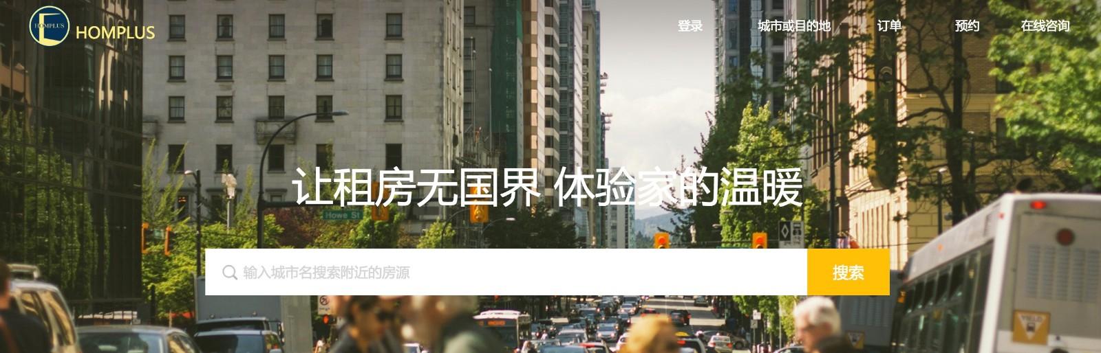 首发| 海外租房品牌家1号完成5000万港币融资,香港新锐投资人进入大陆市场