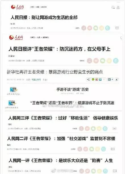 四评王者荣耀后,人民网热烈欢迎马化腾;贾跃亭在美豪宅曝光,700平米海景房 | 早报