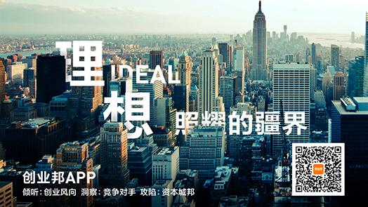 沈南鹏:红杉的小目标,是成为顶级高成长企业最早、最重要的投资人